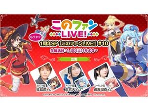 『このファン』公式生放送「もうすぐ1周年SP『このファン LIVE!』#10」が1月30日に放送決定!