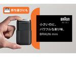 小さくてもパワフル、ブラウンのモバイル電動ひげそり「BRAUN mini」