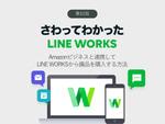 Amazonビジネスと連携してLINE WORKSから備品を購入する方法