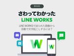 LINE WORKSで送られた画像から自動で文字起こしするには?