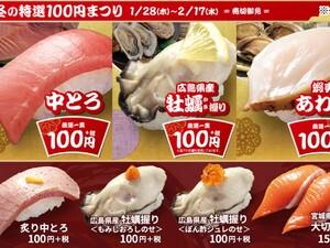 はま寿司「冬の特選 100円まつり」 中とろ・牡蠣・蝦夷あわびが100円に