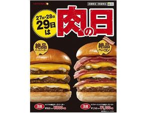 ロッテリア1月「ニク(29)の日」絶品バーガーがお買い得