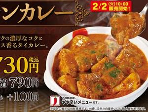 松屋「マッサマンカレー」全国で発売! 世界一美味しいと言われるタイカレー