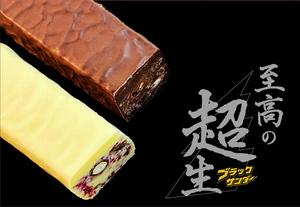 有楽製菓、3500円のブラックサンダー「至高の超生」を発売