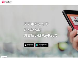 PayPayが複数端末での利用を管理する「ログイン管理」機能リリース