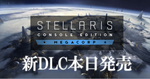 「Stellaris」PS4版の追加DLC第1弾「Stellaris:メガコープ」が発売