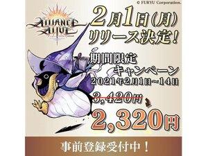 スマホ版『アライアンス・アライブ HDリマスター』が2021年2月1日にリリース決定!