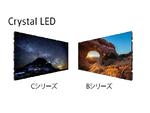 ソニー、高画質LEDディスプレー「Crystal LED」2シリーズを発表