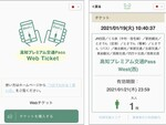 NEC、紙チケットをデジタル化「高知プレミアム交通Pass」