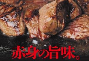【本日スタート】びっくりドンキー、コロコロステーキ肉増しキャンペーン