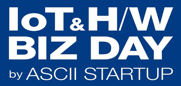 IoT H/W BIZ DAY 2020 by ASCII STARTUP
