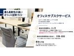 オフィス家具をサブスクリプションで揃う「オフィスサブスクサービス」