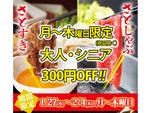 和食さとの食べ放題「さとしゃぶ」が期間限定でお値引き中!