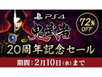 祝20周年!PS4『鬼武者』のダウンロード版が空前絶後の72%オフセールを実施!