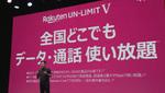 楽天モバイル、明後日29日に新料金プラン発表の説明会開催! 対抗策に注目