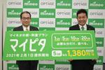 mineo、新プラン「マイピタ」は20GBが1980円、5GBが1380円!