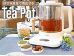 最適温度でお茶を淹れることも、煮出し&温度調整もできる電気ティーポットが5980円