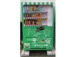 ベビー用の紙おむつ自動販売機を関西エリアの道の駅に初設置、ダイドードリンコ