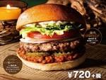 【本日発売】ロッテリア「ジビエ 鹿肉バーガー」