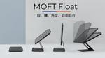 iPad用スタンド「MOFT Float」がMakuakeにて先行予約販売、LEMORE
