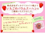 献血の協力者へ「いちごバウムクーヘン」プレゼント、新宿西口献血ルーム