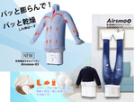 梅雨時期の部屋干しの悩みを一気に解決! 乾燥機能付きAirアイロン「Airsmoo」