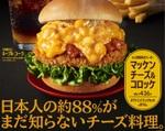 モスバーガー「マッケンチーズ&コロッケ」日本人の88%がまだ知らない
