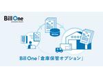 クラウド請求書受領サービス「Bill One」、原本を保管する「倉庫保管オプション」提供