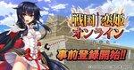 オンラインゲーム「戦国†恋姫オンライン ~奥宴新史~」、DMM GAMESにて事前登録開始