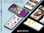 オンラインイベントに特化したプラットフォーム「pinpon」提供開始
