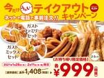 ガスト、大皿プレート999円キャンペーン