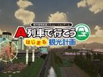 「街づくり」の可能性を感じられる『A列車で行こう はじまる観光計画』オープニングムービーが公開!