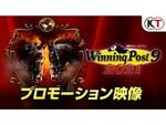 競馬シミュレーション『Winning Post 9 2021』新機能や改善点を網羅したPVが公開!