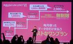 楽天の新プランは1GBまで「0円」! 使い放題で2980円は同じの段階制に進化