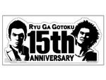 PS5版『龍が如く7 インターナショナル』 TSUTAYA先着購入特典のロゴステッカーを公開