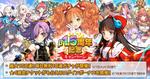 「英雄*戦姫WW」、最大ガチャ150連を貰える「β1.5周年記念キャンペーン」を開催