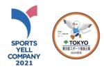 GA technologies、スポーツ庁の「スポーツエールカンパニー2021」に認定される