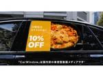 車の窓が広告になる「CarWindow(β版)」、トライアルユーザーの募集開始