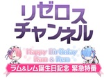 ラム&レム誕生日記念!『リゼロス』緊急特番の公式生放送を1月30日18時より配信決定!