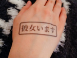彼氏に浮気防止対策として「彼女います」タトゥーシールを貼ってみた