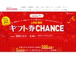 LINE限定キャンペーン、抽選でギフト券1万円分をプレゼント!
