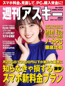 週刊アスキー No.1320(2021年2月2日発行)