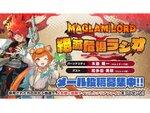 『MAGLAM LORD』公式ウェブラジオ「マグラムロード 絶滅危惧ラジオ」第6回ゲストは声優の和多田美咲さん!
