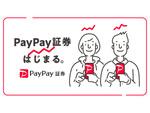 生活シーンに密着した投資体験「PayPay証券」、本日スタート