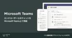 「KARTE」がMicrosoft Teamsと連携、Teams上でチャット接客が完結