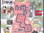 ブックファースト新宿店「猫の日キャンペーン」、人気猫グッズや猫書籍を販売