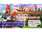 Switch/PS4『MAGLAM LORD』で「教えて!マグラムロード質問箱キャンペーン」を実施!