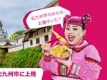 フードデリバリー「foodpanda」 北九州市内でサービス開始