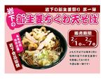 【新宿グルメ】岩下の新生姜祭り 第1弾、「よもだそば」が特別企画実施