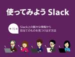 Slack上の膨大な情報から目当てのものを見つけ出す方法
